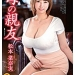 超デカパイの熟女、松本菜奈実ちゃんが引きこもりを優しく爆乳で包み込む!【FANZA独占配信】